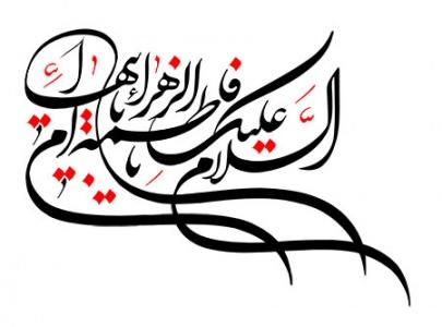 السلام علیک یا فاطمه الزهراء یا ام ابیها