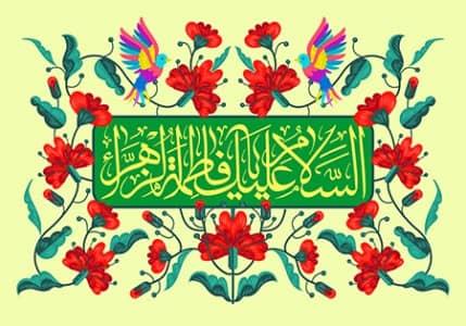 ولادت حضرت فاطمه زهرا سلام الله علیها