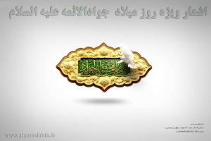 امام محمد تقی(علیه السلام)