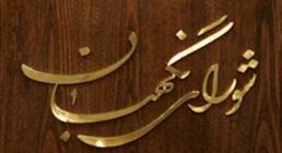 شورای نگهبان,گنجینه تصاویر ضیاءالصالحین