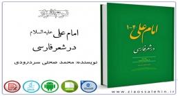 امام علی علیه السلام در شعر فارسی