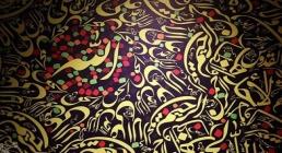 قرآن و قلب پیامبر