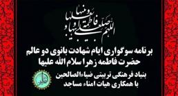 برنامه سوگواری ایام فاطمیه سلام الله علیها