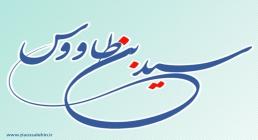 رضی الدین سید علی بن موسی بن جعفر,سید بن طاووس,گنجینه تصاویر ضیاءالصالحین