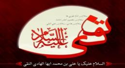 امام علی النقی علیه السلام