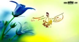 حضرت فاطمه معصومه علیها السلام