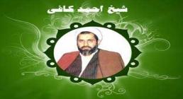 مرحوم شیخ احمد کافی