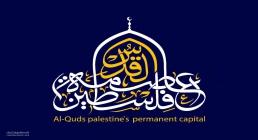 پوستر القدس عاصمة فلسطین الابدیه :قدس پایتخت ابدی فلسطین