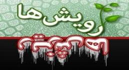 ريزشها و رويشهاي انقلاب اسلامي