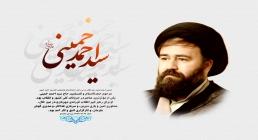 حاج سیداحمد خمینی رحمه الله