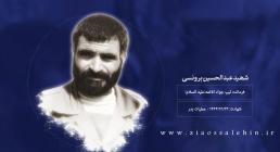 شهید عبدالحسین برونسی,گنجینه تصاویر ضیاءالصالحین