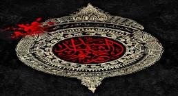 حضرت حمزه سید الشهدا، (علیه السلام)