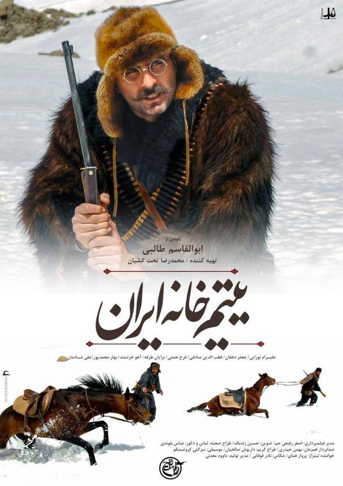 دانلود فیلم یتیم خانه ایران با کیفیت عالی