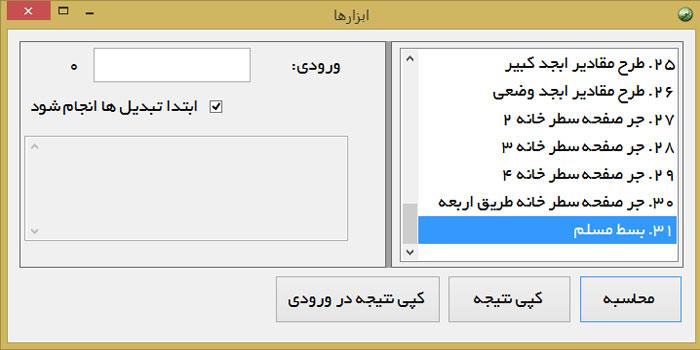 نرم افزارمحاسبه گر ابجد