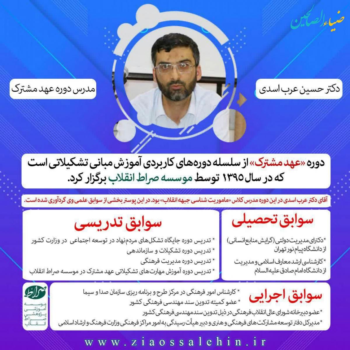 ماموریت شناسی جبهه انقلاب / دکتر عرب اسدی