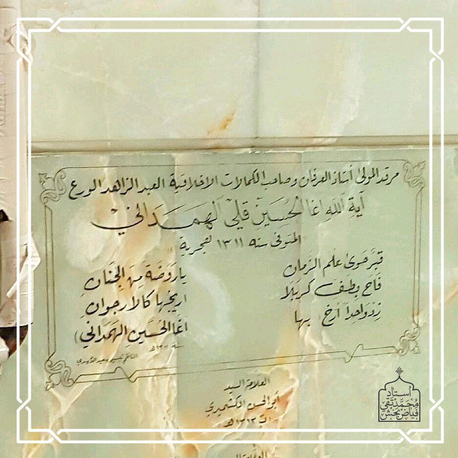 سنگ مزار جناب ملا حسینقلی همدانی (رحمه الله) در صحن حرم سیدالشهداء(ع)
