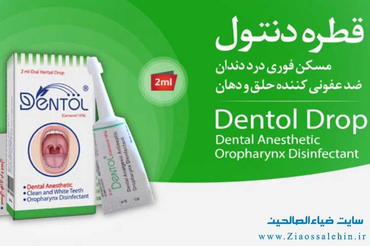 درمان درد دندان در چند دقیقه - قطره دنتول