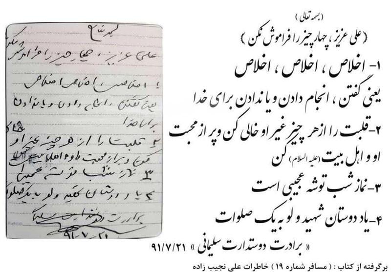 دست نوشته ای منتشر نشده از چهار نصیحت شهید سلیمانی