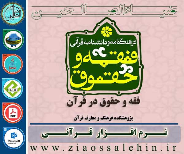 نرم افزار فرهنگنامه و دانشنامه قرآنی فقه و حقوق