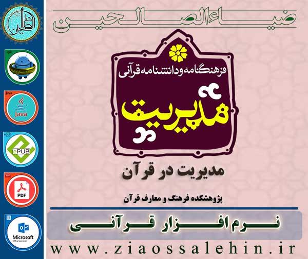 نرم افزار فرهنگنامه و دانشنامه قرآنی مدیریت