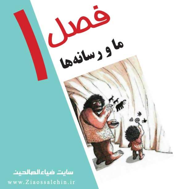 پاسخ فعالیتهای درس اول کتاب تفکر و سواد رسانه + ما و رسانه ها