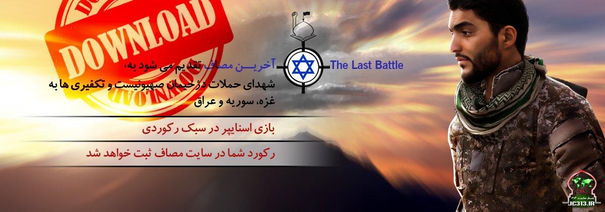 دانلود بازی آخرین مصاف (The Last Battle)