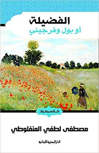 تحميل كتاب الفضيلة لـ مصطفى لطفى المنفلوطى
