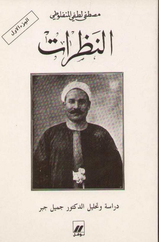 تحمیل کتاب النظرات والعبرات لـ مصطفى لطفى المنفلوطى