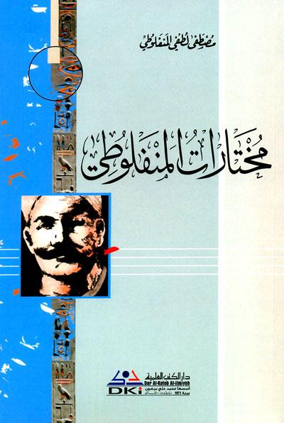 تحميل كتاب ماجدولينلـ مصطفى لطفى المنفلوطى