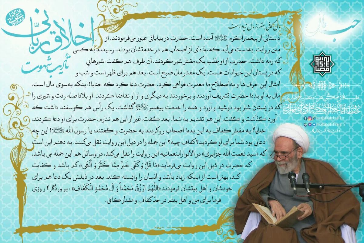 مال کافی و مال زیاد - آقا مجتبی تهرانی قدس سره
