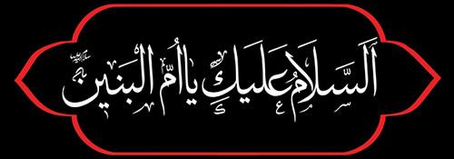 ویژه نامهوفات حضرت ام البنین سلام الله علیها