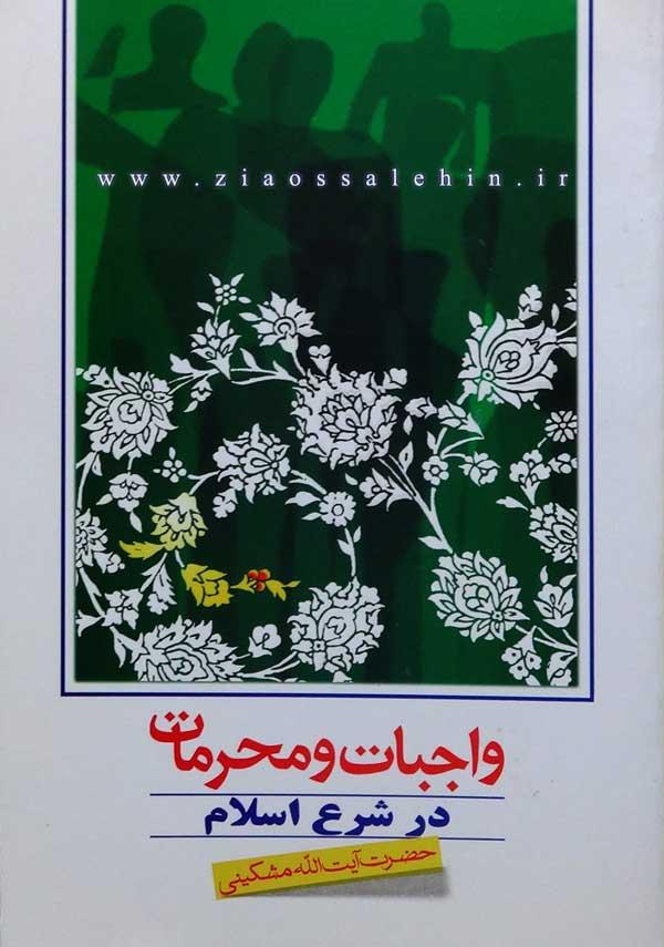 واجبات و محرمات در شرع اسلام - آیت الله مشکینی