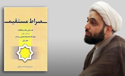 حجت الاسلام والمسلمین محمدحسن وکیلی | جزئیات دیدار منتقد مکتب تفکیک با مقام معظم رهبری