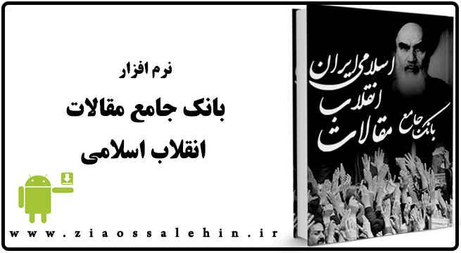نرم افزار بانک جامع انقلاب اسلامی