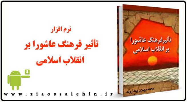 تاثیر فرهنگ عاشورا بر انقلاب اسلامی