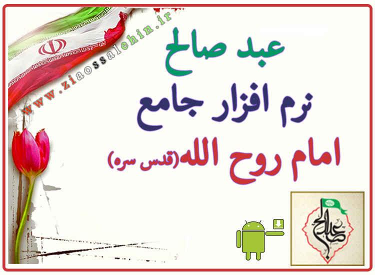 نرم افزار عبد صالح