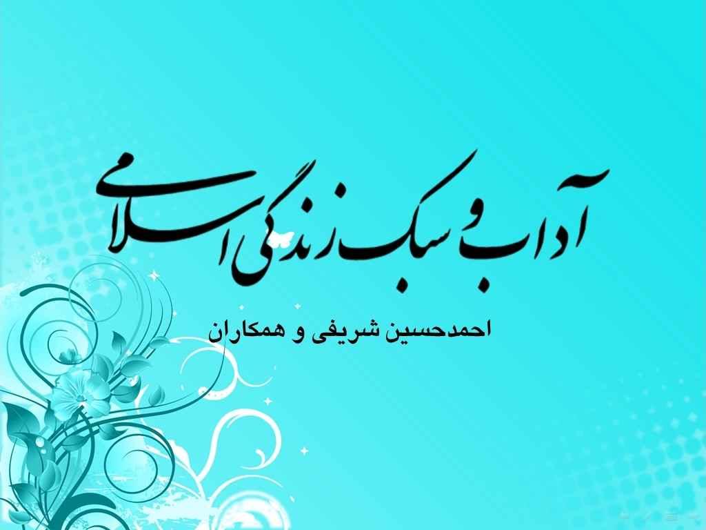 آداب و سبک زندگی اسلامی