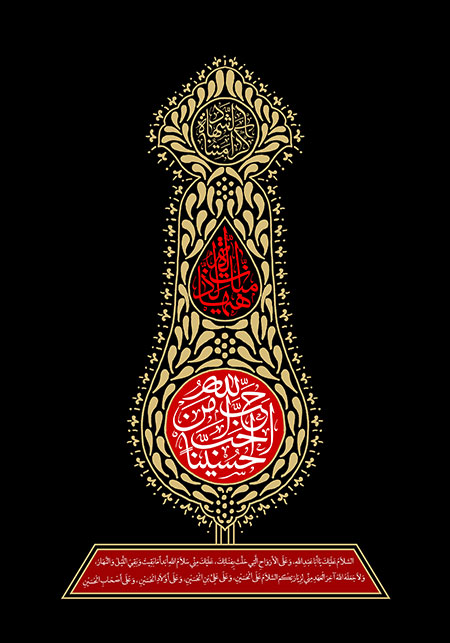 تصویر ماه محرم - احب الله من احب حسینا
