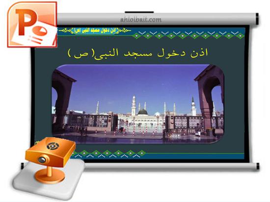 اذن دخول مسجد النبی (ص)