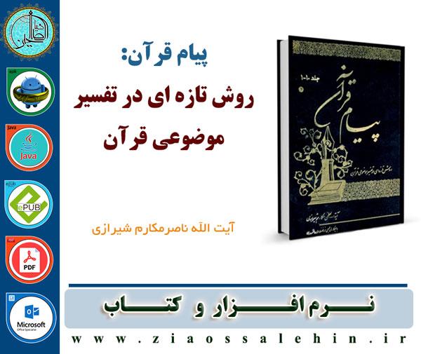 روش تازه ای در تفسیر موضوعی قرآن