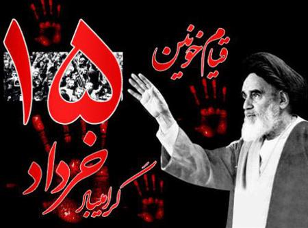 عکس 14 و 15 خرداد