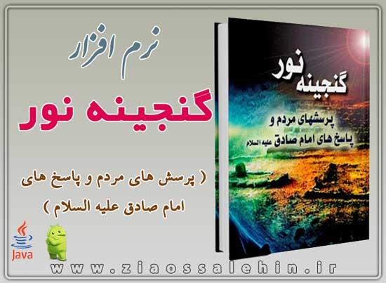 گنجینه نور ( پرسش های مردم و پاسخ های امام صادق علیه السلام )