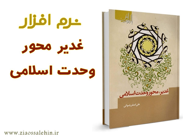 غدیر محور وحدت اسلامی