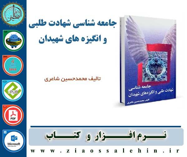 جامعه شناسی شهادت طلبی و انگیزه های شهیدان