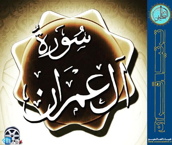 ترتیل سوره آل عمران