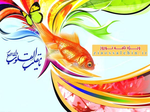 ویژه نامه عید نوروز