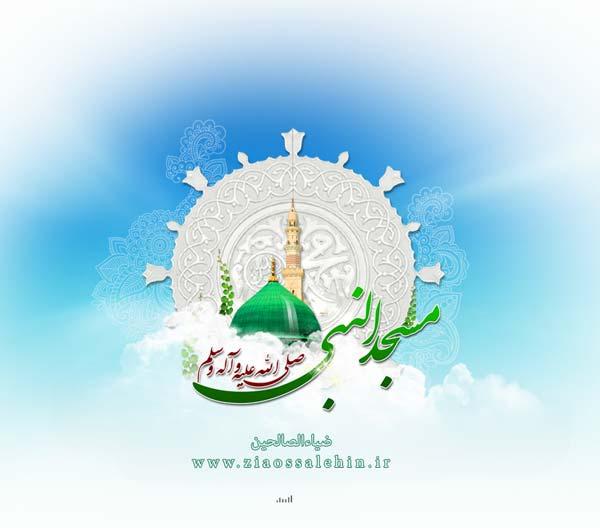 نرم افزار مسجد النبی