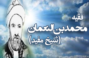 شیخ مفید