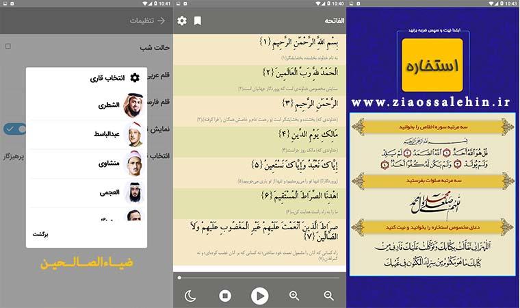 قرآن صوتی کامل همراه با ترجمه فارسی