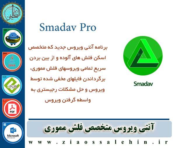 دانلود نرم افزار آنتی ویروس جدید Smadav